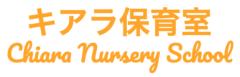 キアラ保育室 – 須磨区妙法寺の保育園 (企業主導型保育園)一時保育有